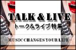 【CLICK!】>>トーク&ライブショーをお考えの方!